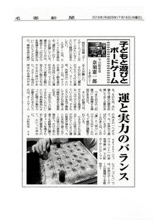 名寄新聞ボードゲーム連載2.jpg