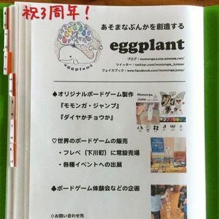 eggplant祝3周年.jpg